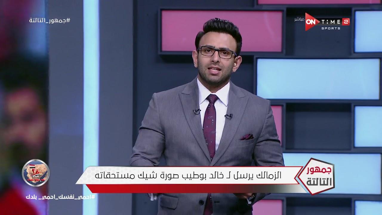 جمهور التالتة - الزمالك يرسل لـ خالد بوطيب صورة شيك مستحقاته