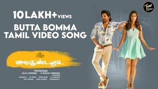 Butta Bomma Tamil Video Song | Allu Arjun | Vaikuntapuram | Tamil TV House |