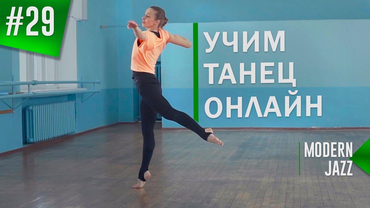 УЧИМ ТАНЕЦ ОНЛАЙН. Modern jazz dance #29.