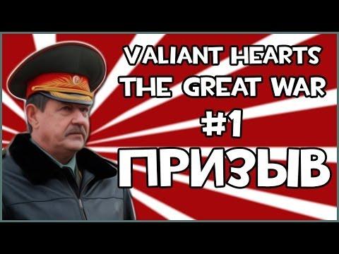 Стрим - Valiant Hearts: The Great War - Часть 1