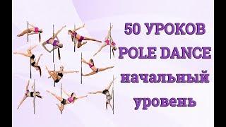 50 уроков Pole Dance начального уровня