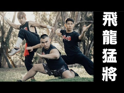 DRAGONS FOREVER 飛龍猛將 - MARTIAL CLUB STUNT FAMILY