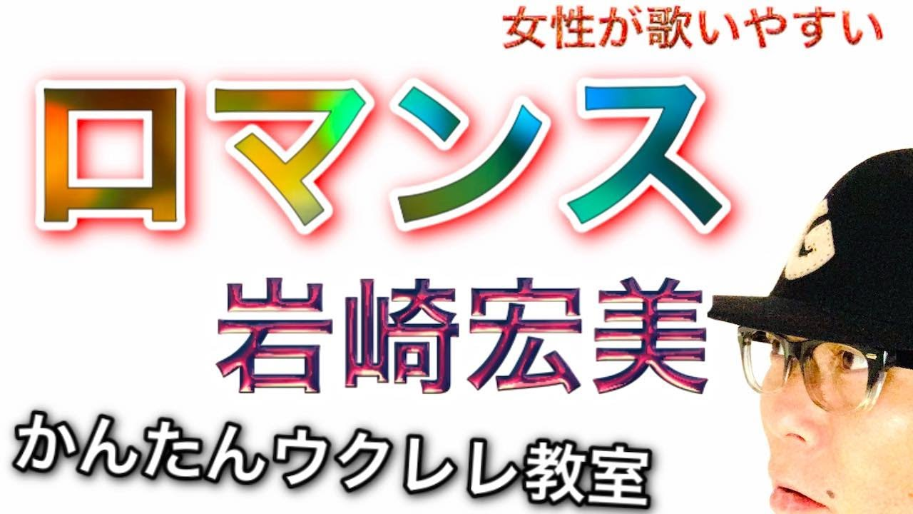 ロマンス / 岩崎宏美(女性が歌いやすい)【ウクレレ 超かんたん版 コード&レッスン付】 #GAZZLELE