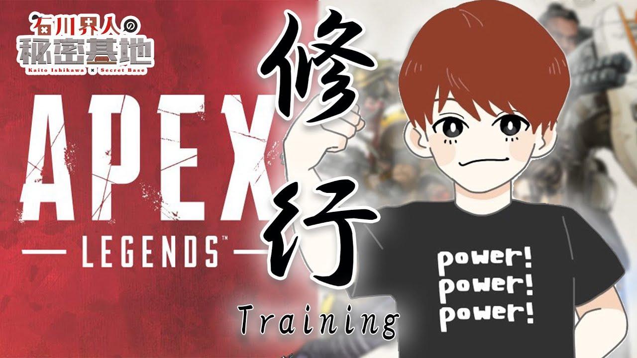 【Apex Legends】どうしたら強くなれるの!?!?!?【石川界人】