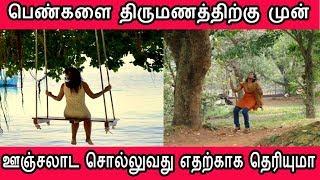 பெண்களை திருமணத்திற்கு முன் ஊஞ்சலாட சொல்லுவது எதற்காக தெரியுமா?  Tamil Cinema News  Kollywood News