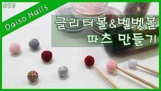 [썬나TV] 39화 벨벳볼 & 글리터볼 파츠 만들기