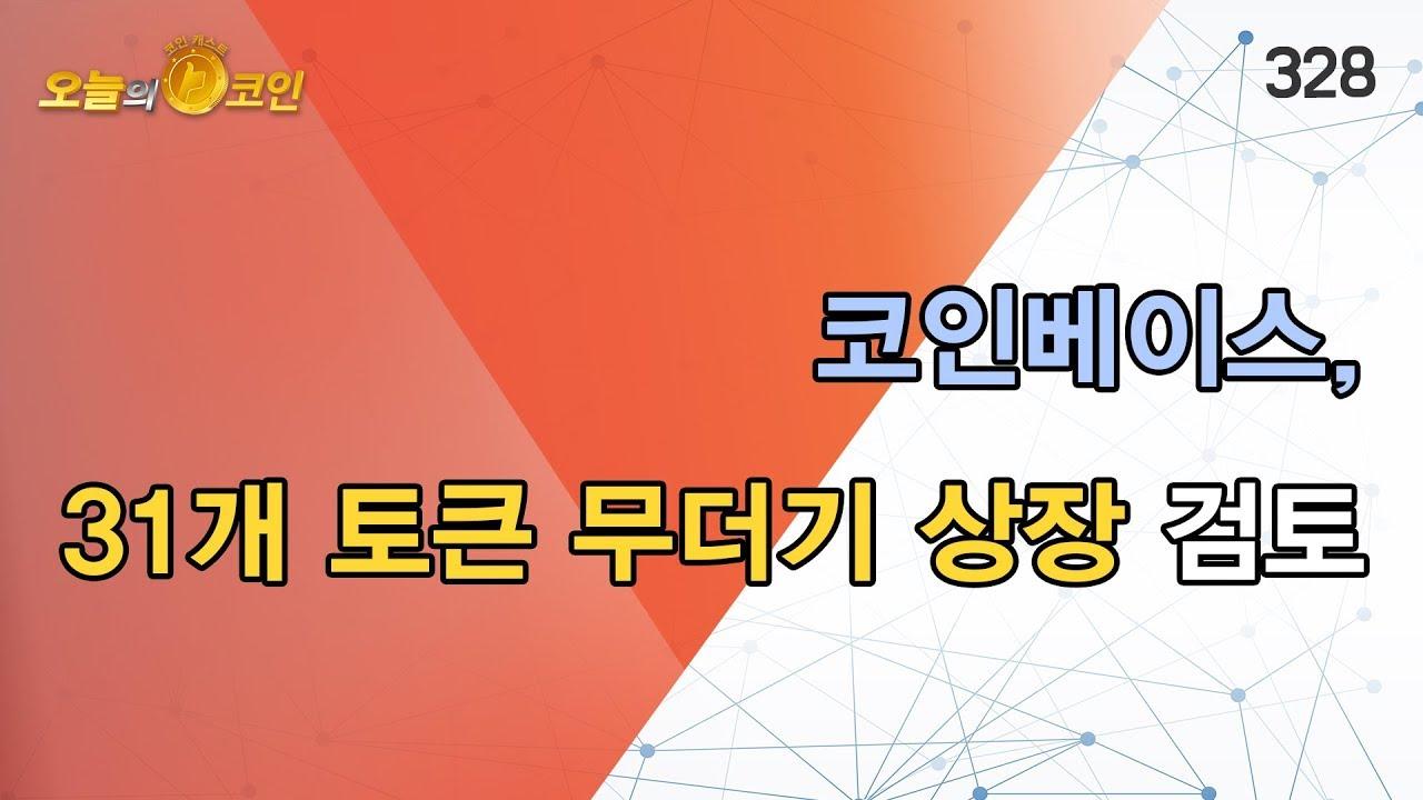 오늘의 코인 328회(181211) 코인베이스, 31개 토큰 무더기 상장 검토 ...