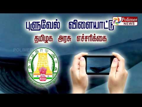 TN Govt Warns parents to Monitors Kids behavior | Polimer News