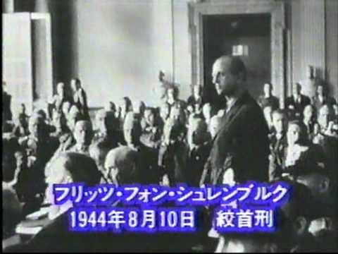 Plot to Kill Hitler - 5 /5 - Y...