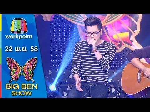 BIGBENSHOW | เท่ห์ อุเทน | Room39 | 22 พ.ย. 58 Full HD