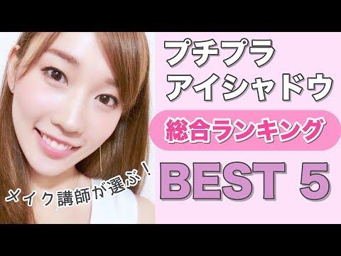 【メイク講師が選ぶ】プチプラアイシャドウ総合ランキングBEST5♡