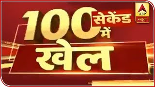 Sports News In 100 Seconds: India Look To Seal Deal In Final ODI Against West Indies   ABP News
