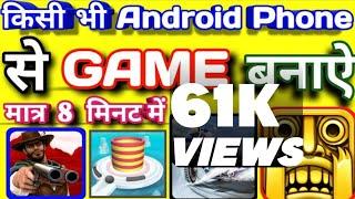 Mobile Se Game Kaise Banaye | How To Make Android Game | Apna Khud Ka Game Kaise Banaye | New Viral