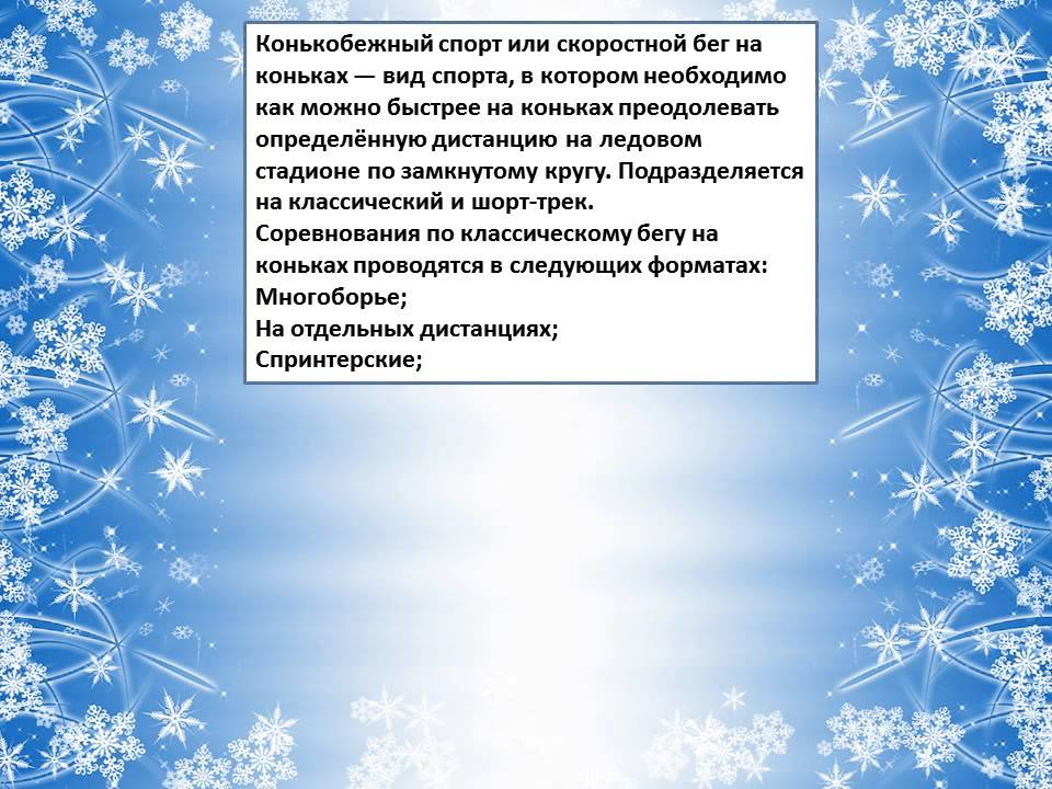 Презентация зимние виды спорта Презентация для детей и школьников  Презентация зимние виды спорта Презентация для детей и школьников