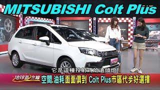 三菱 Colt Plus市區代步好選擇 空間.油耗面面俱到 賞車 地球黃金線 20191024
