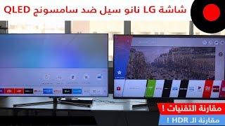 شاشة ال جي SK85 نانو سيل ضد شاشة سامسونج Q7F QLED .. ايهم الافضل والانسب لإستخدامك؟