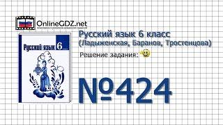 Задание № 424 — Русский язык 6 класс (Ладыженская, Баранов, Тростенцова)