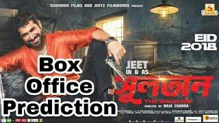 Sultan The Saviour Box Office Prediction | Jeet | Sultan The Saviour Box Office Collection