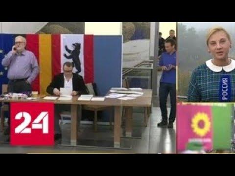Германия выбирает новое правительство: победа Меркель не вызывает сомнений - Россия 24