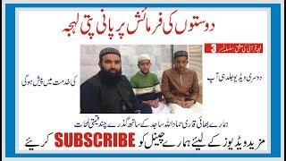 panipati tilawat||Beautiful and Heart trembling Quran Recitation surah fateha by hammad ullah sajid