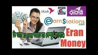 how to open earnstations account(bangla tutorial)