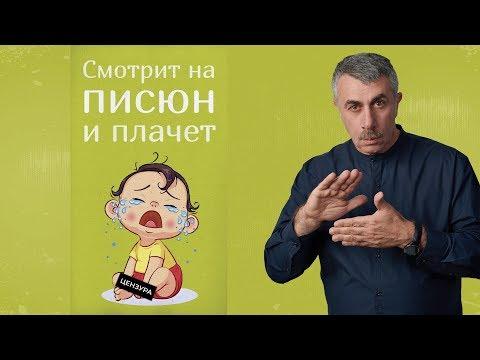 У ребенка распух и болит писюн