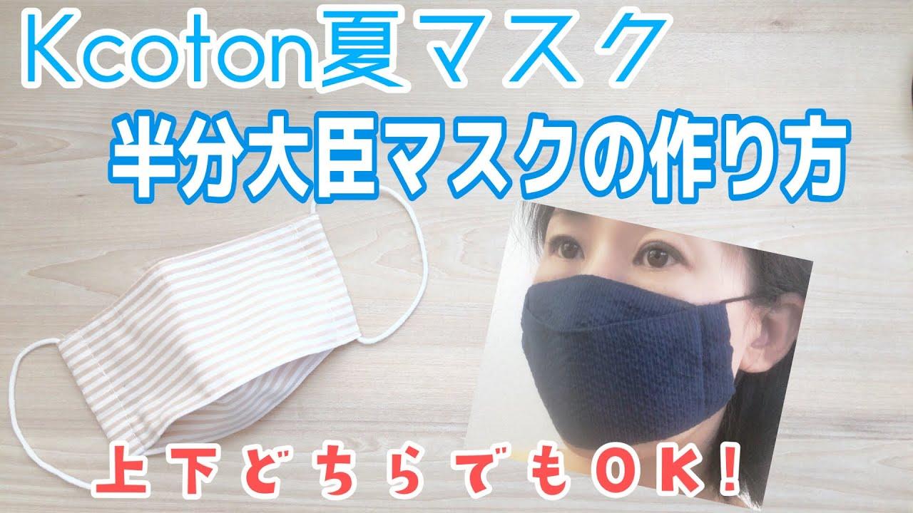 大臣 マスク の 作り方 人気