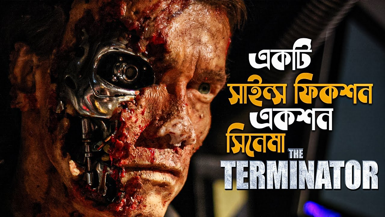 Download The Terminator (1984) Movie Explained in Bangla | action sci fi movie | bangla explain