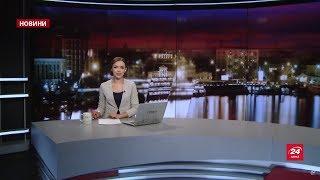 """Підсумковий випуск новин за 21:00: Збитки від """"ПриватБанку"""""""