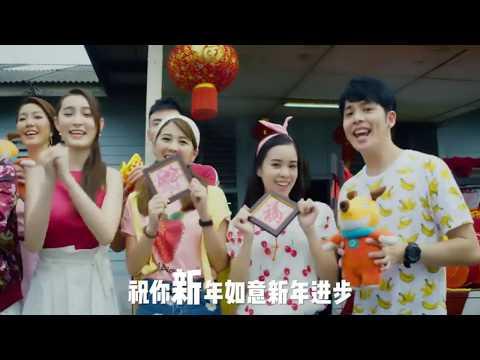 《MY Astro活出自己快乐Whoopee》唱首新年歌 MV抢先看