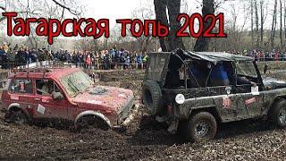 Состязания внедорожников Тагарская топь 2021 Минусинск.