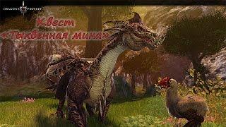 Dragon's Prophet. Тыквенная мина (Местонахождение частей)