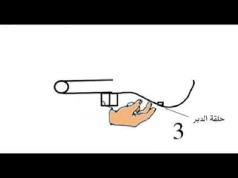 طريقة الطهارة بعد التبول الخرطات التسع Youtube