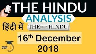 16 December 2018 - The Hindu Editorial News Paper Analysis - [UPSC/SSC/IBPS] Current affairs