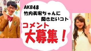今度、 AKB48の竹内美宥ちゃんが『たかまつななチャンネル』に やって...