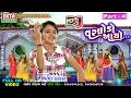 DJ Varghodo Aayo... Part-4 || Shital Thakor || New Lagan Geet 2017 || Gujarati Geet Mp3