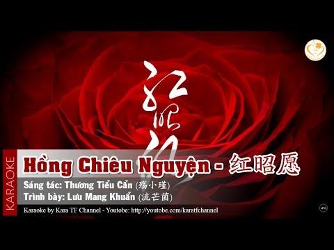 [Karaoke] Hồng Chiêu Nguyện   红昭愿 - Lưu Mang Khuẩn (Beat Chuẩn)