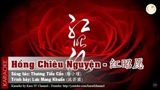 [Karaoke] Hồng Chiêu Nguyện | 红昭愿 - Lưu Mang Khuẩn (Beat Chuẩn)