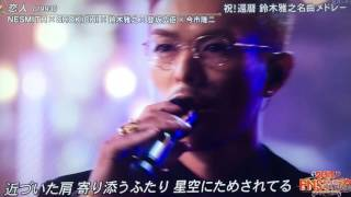 FNS歌謡祭 三代目 J Soul Brothers コラボ.