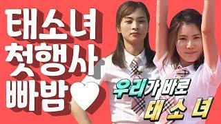[세이하이 탈북미녀] ★개봉박두★ 북한 걸그룹