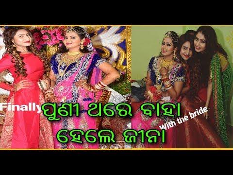 Jina ra jibana sathi the most popular show of odisha  || jina again marriage at home ||