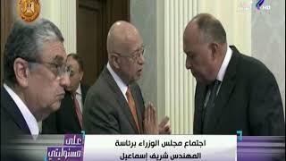 بيان هام من مجلس الوزراء عن أزمة سد النهضة  نتخذ ما يلزم من إجراءات لحماية الأمن القومي المصري