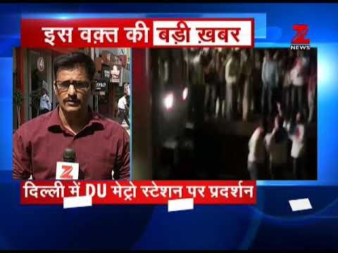 NSUI members protest inside Vishwavidyalaya metro station  मेट्रो स्टेशन के अंदर प्रदर्शन
