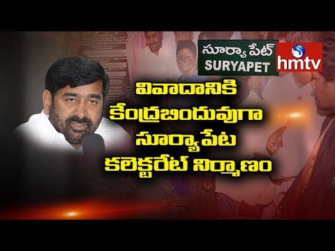 hmtv Report On Suryapet Collectorate | TRS Minister Jagadish Reddy | hmtv