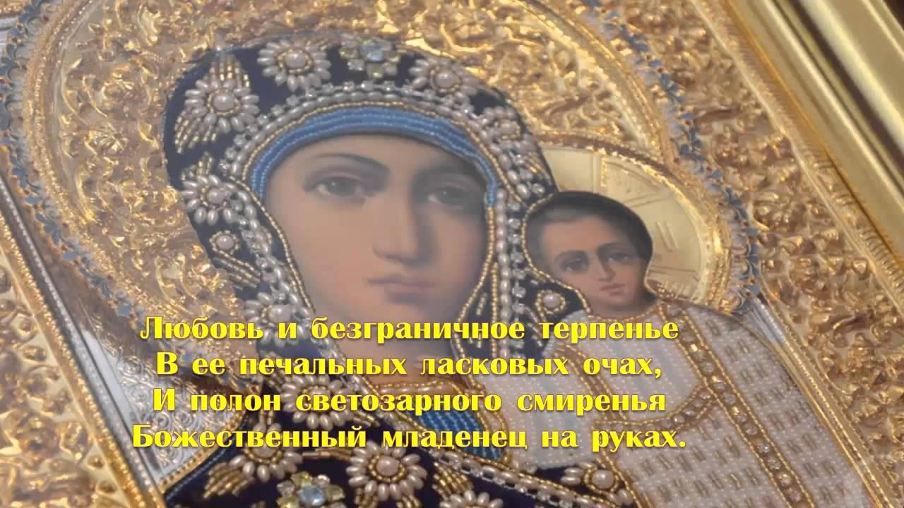 Image result for фото с праздником казанской божьей матери