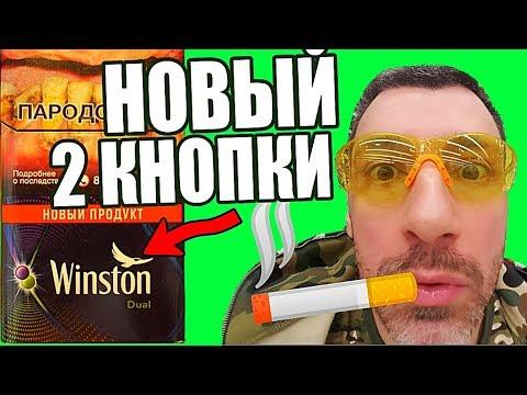 НОВЫЙ WINSTON Dual С ДВУМЯ КНОПКАМИ ОБЗОР ВИНСТОН ДУАЛ