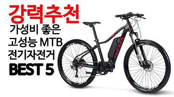 강력추천 가성비 좋은 고성능 MTB 전기자전거 BEST 5