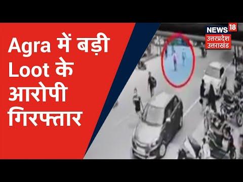 Agra में Manappuram Gold Loan Office में Loot के आरोपी गिरफ्तार, Bike से भाग रहे थे बदमाश