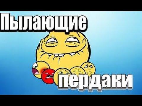видео: Пылающие Пердаки #08 | Грузин на Зевсе | azazin kreet и Юранус