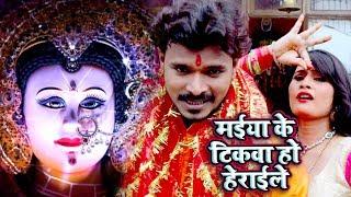 Pramod Premi Yadav का सबसे सुपरहिट देवी गीत 2018 - Maiya Ke Tikwa Ho Herayile - Bhojpuri Devi Geet